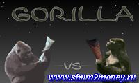 Горилла против гориллы